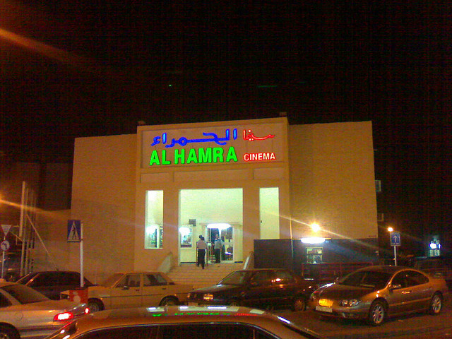 Cinemas in Bahrain